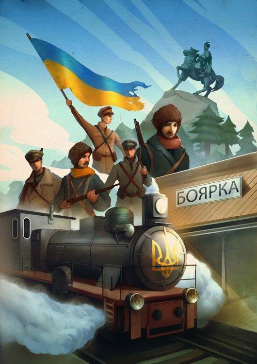 Боярські шляхи Української народної республіки (УНР)