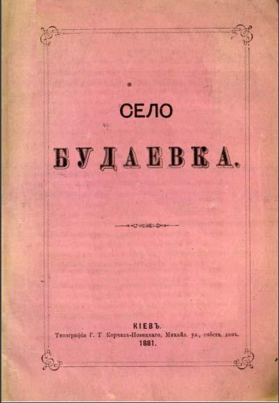 Віднайдено унікальне видання 1881 р. про с. Будаївку